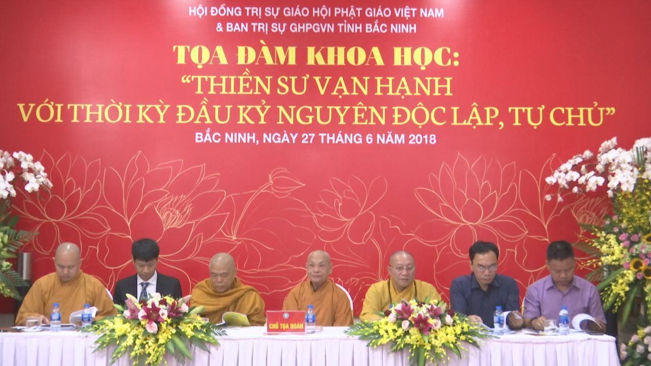 """Tọa đàm khoa học: """"Thiền sư Vạn Hạnh với thời kỳ đầu kỷ nguyên độc lập, tự chủ"""""""