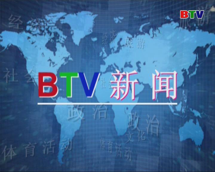 Bản tin thời sự tiếng Trung số 491